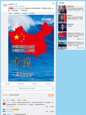 【南シナ海仲裁裁判】敗訴の中国が徹底抗議! くまモンの政治利用に、「海南省フィリピン県になるべき」との暴論まで……の画像1