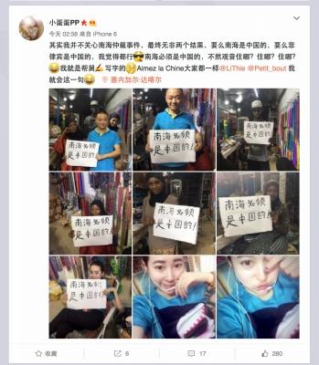 【南シナ海仲裁裁判】敗訴の中国が徹底抗議! くまモンの政治利用に、「海南省フィリピン県になるべき」との暴論まで……の画像4