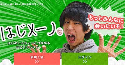 日本一YouTuber・はじめしゃちょーの謝罪動画はドル箱!? ジャニーズとほぼ同額のファンクラブが波紋の画像1