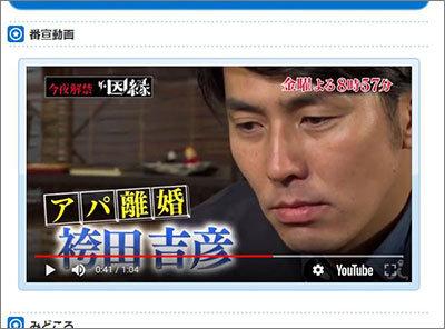 アパ離婚で再ブレーク狙う!? 袴田吉彦&河中あいに批判殺到「とっくに別居してたのに嘘くさい」の画像1