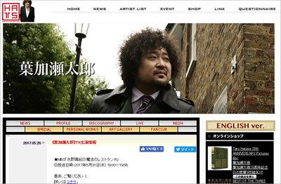 葉加瀬太郎路チュー不倫のお相手は、アノ天才歌手!?「過去には田原俊彦や志村けんとも……」の画像1