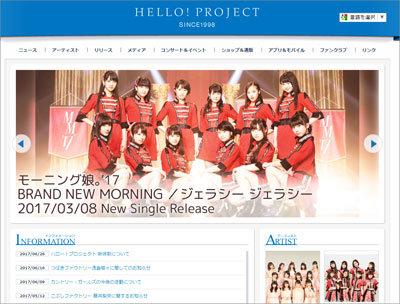 AKB48に続いて、モー娘。にも異変!? ハロプロ新体制にファンがブーイング!の画像1