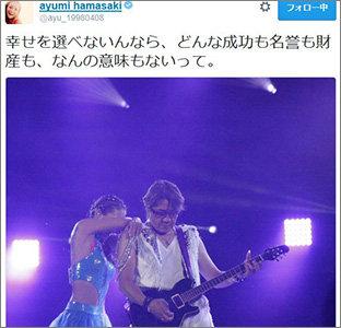 浜崎あゆみが選択の自由を奪われている!? 意味深ツイートにファン心配「あゆ、どうしたん」の画像1
