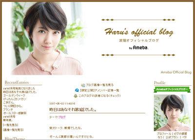 『あなそれ』大ヒットも……ブログが物議の女優・波瑠、その現場評は「信頼されている」「すごい頑張り屋」の画像1