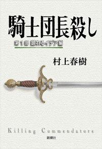 村上春樹『騎士団長殺し』版権をめぐって、韓国出版界が壮絶バトル!の画像1