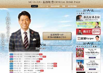 日本維新の会から出馬の長谷川豊アナ、繰り返される問題発言は「天然」ゆえ?の画像1