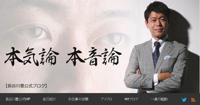 「透析患者は殺せ」で全レギュラー降板の長谷川豊は「医療ビジネス参入狙いの炎上商法?」の画像1