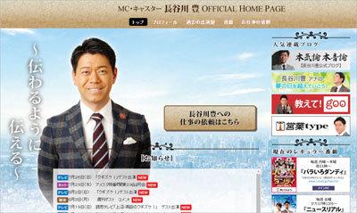 hasegawa1011bg.jpg