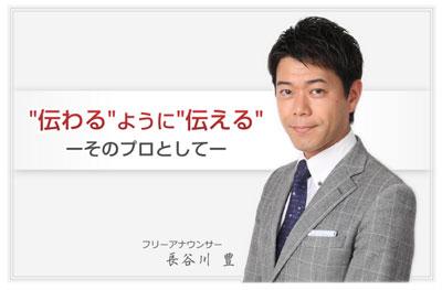 hasegawa1109.jpg