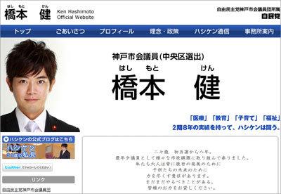 元SPEED・今井絵理子と手つなぎ爆睡不倫の橋本神戸市議に新証言「ほかの女性にも……」の画像1