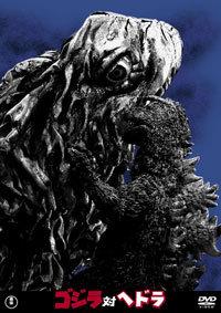 ゴジラ映画史上最大の異端児坂野義光監督に捧ぐ『ゴジラ対ヘドラ』にまつわるエトセトラの画像1