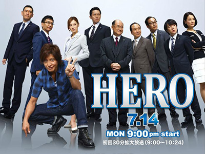 hero0711.JPG