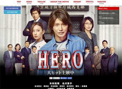 hero0812