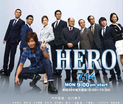 herokimura0710s.jpg