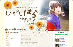 higashiharablog.jpg