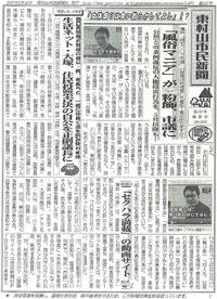 higashimurayamashinbun.jpg