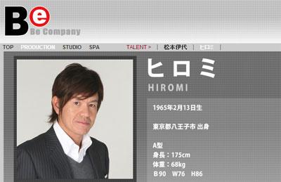 hiromi0307.jpg