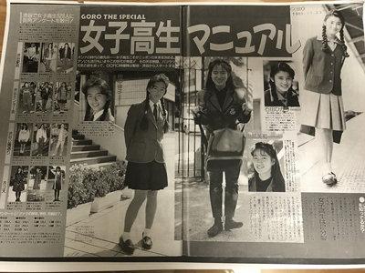 1989年、女子高生エロスの誕生──雑誌「GORO」がロリコンをとことん変態扱い!の画像1