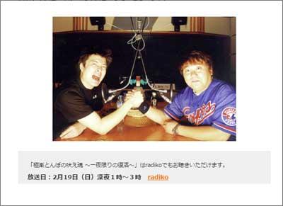 極楽とんぼ・加藤浩次と山本圭壱は約束を果たす! およそ7年ぶりの『吠え魂』が復活できたワケの画像1