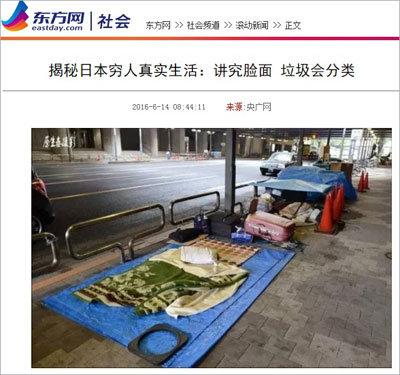 homeless0621.jpg