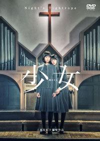 「子役の長時間撮影」問題の鬼監督三島有紀子氏もサジを投げた、本田翼の奔放ぶりの画像1