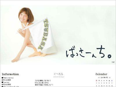 江角マキコ引退の裏で……三浦翔平と本田翼がゴールイン寸前!?「すでに三浦のマンションで半同棲状態」の画像1