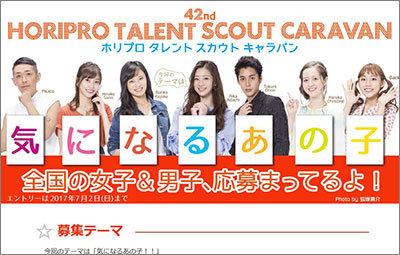 「和田アキ子にヘーコラ」で応募者激減!? ホリプロタレントスカウトキャラバンが間口を広げた理由の画像1