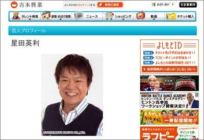 hoshida1216