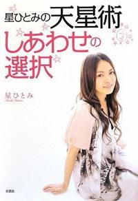 hoshihitomi.jpg