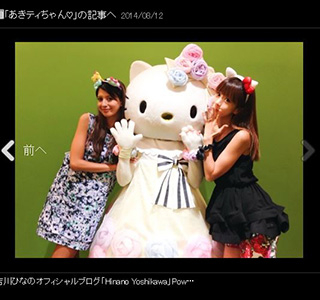 hoshinoaki0814.JPG