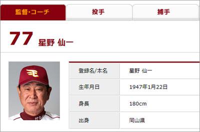 hoshinosenichi1001.jpg