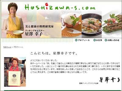 まるでキャシィ塚本!? たまに失敗しちゃう料理研究家星澤幸子先生が熱すぎる!?の画像1