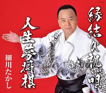 カツラ疑惑否定芸人と化した演歌歌手・細川たかしに美容師証言「最近のカツラは、もっと優秀です」の画像1