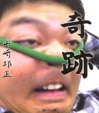 houseiyamazaki.jpg