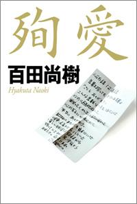 hyakuta1118s.jpg