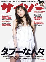 サイゾー 2008年 04月号 [雑誌]