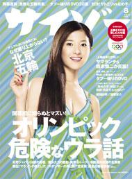 サイゾー 2008年 08月号 [雑誌]