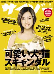 サイゾー 2008年 09月号 [雑誌]