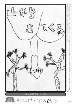 hyoushimanga-7.jpg