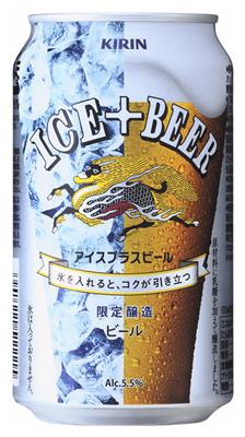 iceplusbeer000.jpg
