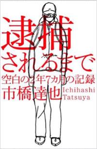 ichihashitaiho.jpg