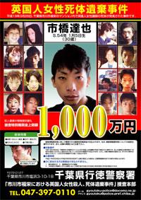 ichihashitatsuya2.jpg