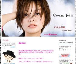 ichiisayaka_saikon.jpg