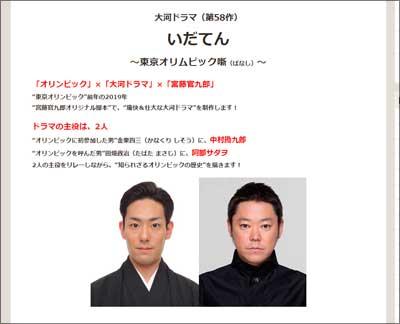 狂気の沙汰!? NHKが19年大河ドラマ『いだてん』主演に爆死王阿部サダヲを起用で……の画像1