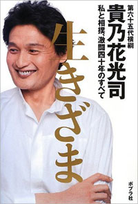 ikizamatakanohana28.jpg