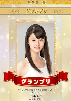 第2の「井森美幸ダンス」になる!? 国民的美少女GP・井本彩花 コンテストが黒歴史に……の画像1