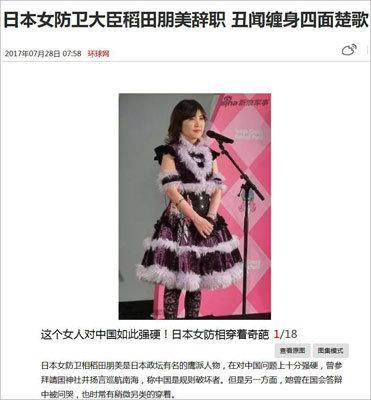 「AV女優になって!」「顔を見ただけで興奮する」稲田朋美氏辞任で、中国人が熱烈ラブコールの画像1