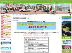 inamachiokoshi.jpg