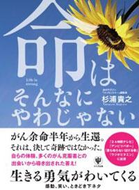 inochiyawa.jpg