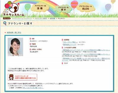 NHKの女神井上あさひアナがファン待望の東京復帰! 「奇跡の復活」を成し遂げられたワケとは?の画像1